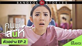 ตัวอย่าง Bangkok รัก Stories ตอน คนมีเสน่ห์ EP.2