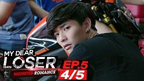 My Dear Loser รักไม่เอาถ่าน ตอน Monster Romance   EP.5 [4\/5]