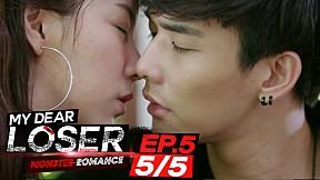 My Dear Loser รักไม่เอาถ่าน ตอน Monster Romance | EP.5 [5\/5]