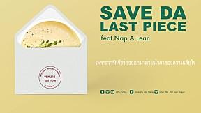 Save Da Last Piece Ft. NAP A LEAN - จดหมาย | OFFICIAL LYRIC VIDEO