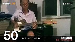 ROBBEN FORD Blues & Jazz Guitar Challenge - หมายเลข 50