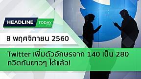 HEADLINE TODAY - Twitter เพิ่มตัวอักษรจาก 140 เป็น 280 ทวิตกันยาวๆ ได้แล้ว!