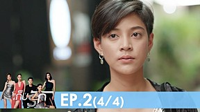 Bangkok รัก Stories   เก็บรัก EP.2 [4\/4]