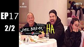 Jailbreak | EP.17 Jail Break VS Ha Unlimited Company [2\/2]