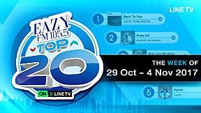 EAZY TOP 20 อัพเดททุกสัปดาห์ | EP.50 | วันอาทิตย์ที่ 5 พฤศจิกายน 2560