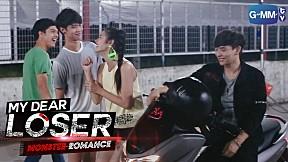 My Dear Loser ตอน Monster Romance   ถึงกับเต้นกันทั้งกอง!