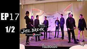 Jailbreak | EP.17 Jail Break VS Ha Unlimited Company [1\/2]