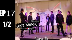 Jailbreak | EP.17 Jail Break VS Ha Unlimited Company [1/2]