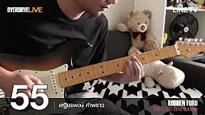 ROBBEN FORD Blues & Jazz Guitar Challenge - หมายเลข 55
