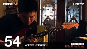 ROBBEN FORD Blues & Jazz Guitar Challenge - หมายเลข 54