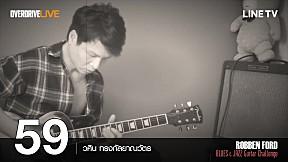 ROBBEN FORD Blues & Jazz Guitar Challenge - หมายเลข 59