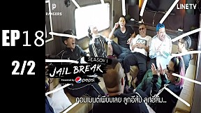 Jailbreak | EP.18 Jail Break VS P'Pong, Art, Leesaw, Jacklekk [2\/2]