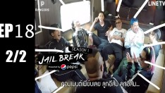 Jailbreak | EP.18 Jail Break VS P'Pong, Art, Leesaw, Jacklekk [2/2]