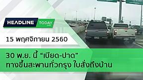 """HEADLINE TODAY - 30 พ.ย. นี้ """"เบียด-ปาด"""" ทางขึ้นสะพานทั่วกรุง ใบสั่งถึงบ้าน"""