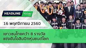 HEADLINE TODAY - เยาวชนไทยคว้า 8 รางวัลแข่งขันโอลิมปิกหุ่นยนต์โลก