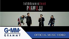ปาล์ม Instinct - ไม่ได้ต้องการรักแท้ Feat. JJ