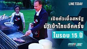 เปิดตัวเนื้อสหรัฐ นำเข้าไทยอีกครั้งในรอบ 15 ปี