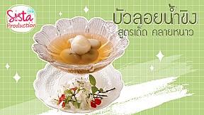 SistaCafe Cooking : เอาใจสายสุขภาพ ด้วยขนมหวานแบบไทยกับ บัวลอยน้ำขิง