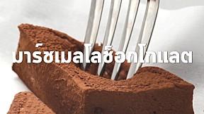 มาร์ชเมลโล่ช็อกโกแลต