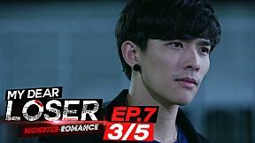 My Dear Loser รักไม่เอาถ่าน ตอน Monster Romance   EP.7 [3\/5]