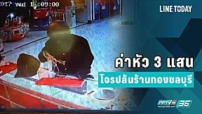 ค่าหัว 3 แสน โจรปล้นร้านทองชลบุรี