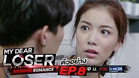 ตัวอย่าง My Dear Loser รักไม่เอาถ่าน ตอน Monster Romance | EP.8