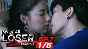 My Dear Loser รักไม่เอาถ่าน ตอน Monster Romance | EP.7 [1\/5]