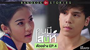ตัวอย่าง Bangkok รัก Stories ตอน คนมีเสน่ห์ EP.4