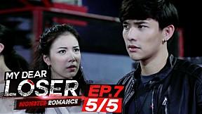 My Dear Loser รักไม่เอาถ่าน ตอน Monster Romance | EP.7 [5\/5]