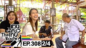 เทยเที่ยวไทย The Route | ตอน 308 | พาเที่ยว จ.พิษณุโลก [2\/4]