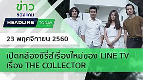 HEADLINE TODAY - เปิดกล้องซีรี่ส์เรื่องใหม่ของ LINE TV เรื่อง THE COLLECTOR