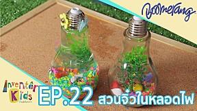 Inventor Kids บ้านแห่งจิตนาการ   EP.22 สวนจิ๋วในหลอดไฟ
