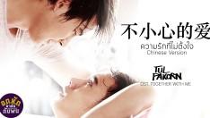 不小心的爱 [bu xiao xin de ai] ความรักที่ไม่ตั้งใจ (Chinese Version)