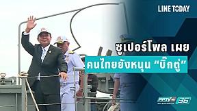 """ซูเปอร์โพล เผย คนไทยยังหนุน """"บิ๊กตู่"""""""