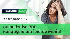 HEADLINE TODAY - คนไทยป่วยโรค BDD หมกมุ่นรูปลักษณ์ ไม่เป๊ะปัง เพิ่มขึ้น!