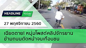 HEADLINE TODAY - เฉียดตาย! หนุ่มโพสต์คลิปจักรยานข้ามถนนตัดหน้าจนเกือบชน