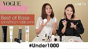 #Under1000 - Best of Base ราคาต่ำกว่า 1000 บาท!