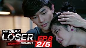 My Dear Loser รักไม่เอาถ่าน ตอน Monster Romance | EP.8 [2\/5]