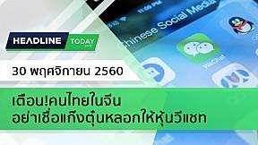 HEADLINE TODAY - เตือน!คนไทยในจีน อย่าเชื่อแก๊งตุ๋นหลอกให้หุ้นวีแชท