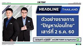 [ตัวอย่าง] HEADLINE THAILAND 5 - บ่อนไทย..แก้ไขอย่างไรดี?
