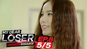 My Dear Loser รักไม่เอาถ่าน ตอน Monster Romance   EP.8 [5\/5]