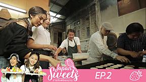 ตัวอย่าง Japan Sweets ภารกิจพิชิตหวาน | EP.2
