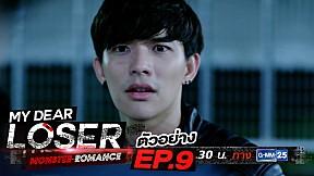 ตัวอย่าง My Dear Loser รักไม่เอาถ่าน ตอน Monster Romance   EP.9