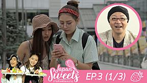 Japan Sweets ภารกิจพิชิตหวาน EP.3 (1\/3)
