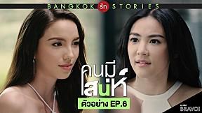 ตัวอย่าง Bangkok รัก Stories ตอน คนมีเสน่ห์ EP.6