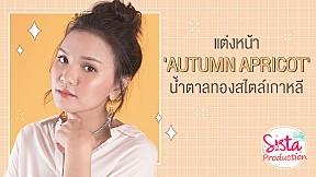 Howto : แต่งหน้าลุค Autumn Apricot น้ำตาลทองสไตล์เกาหลี