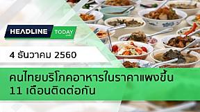 HEADLINE TODAY - คนไทยบริโภคอาหารในราคาแพงขึ้น 11 เดือนติดต่อกัน