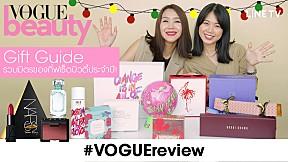 #VOGUEreview - Gift Guide รวมมิตรของกิ้ฟเซ็ตบิวตี้ประจำปี!