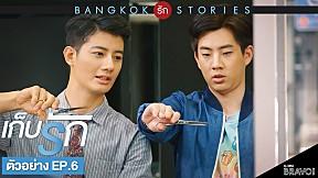 ตัวอย่าง Bangkok รัก Stories ตอน เก็บรัก EP.6