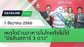 "HEADLINE TODAY - เหตุใดร้านอาหารในไทยถึงไม่ได้ ""มิชลินสตาร์ 3 ดาว"""
